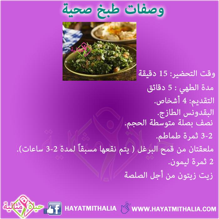 -طبخ التبولة الصحية و اللذيذة